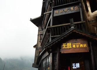 西江无题观景酒店