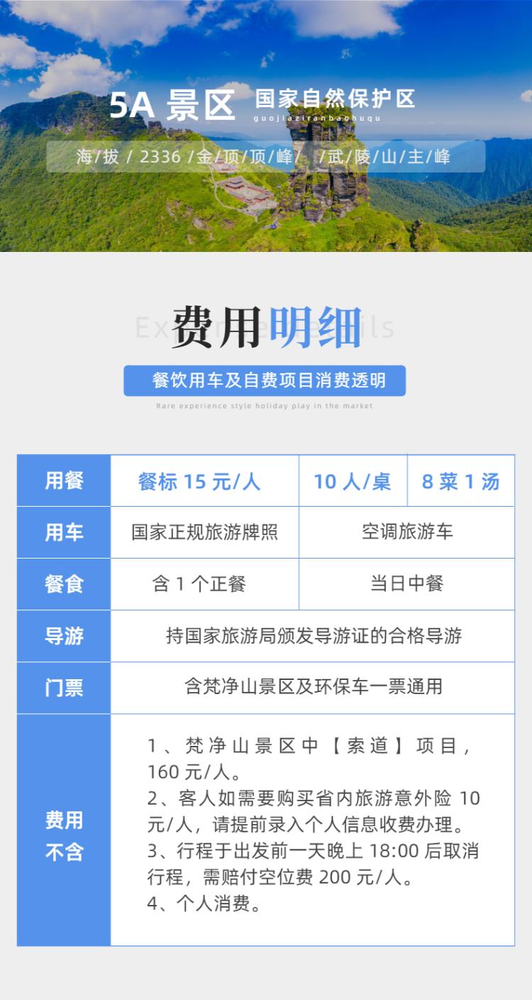 梵净山1日游详情_05.jpg