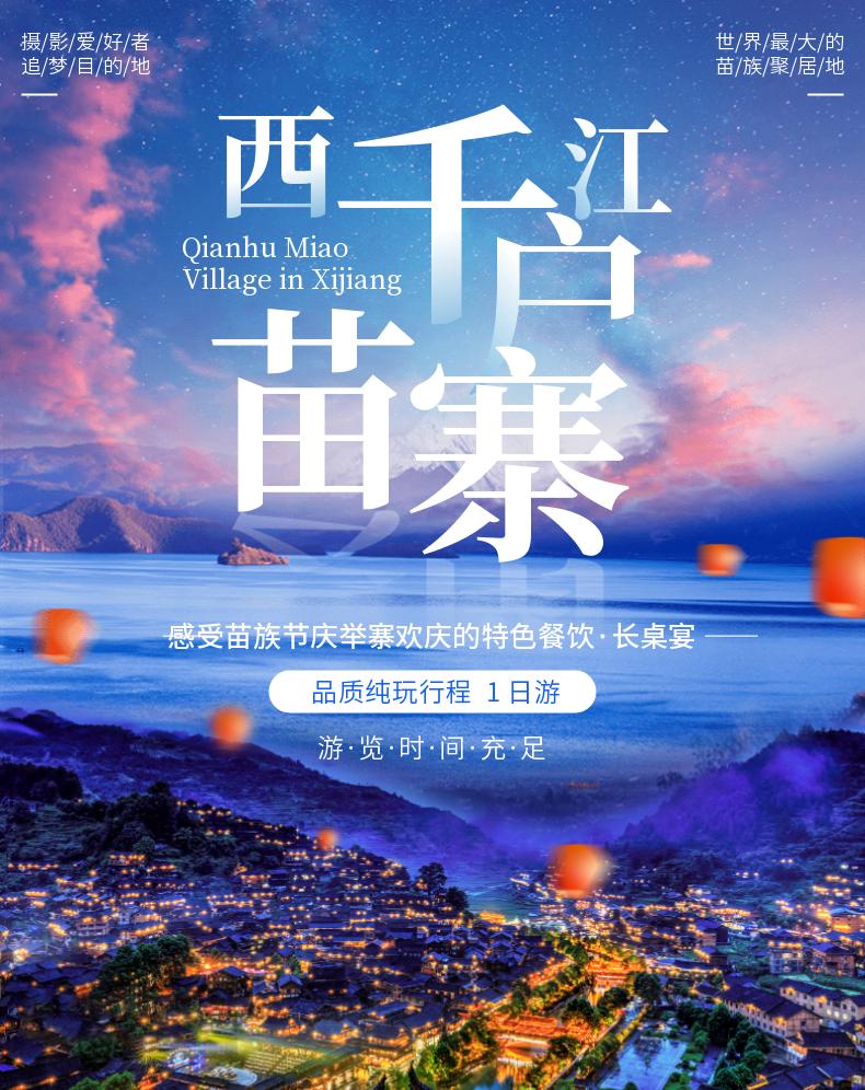 西江一日游-1.png